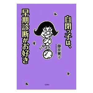 著:藤家寛子 出版社:花風社 発行年月:2007年01月