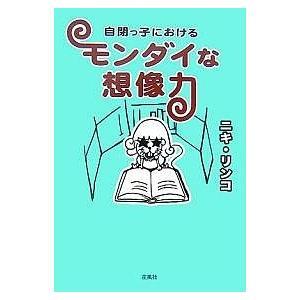 著:ニキリンコ 出版社:花風社 発行年月:2007年06月