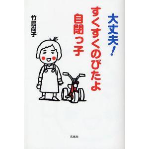 著:竹島尚子 出版社:花風社 発行年月:2008年04月