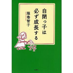 著:服巻智子 出版社:花風社 発行年月:2008年08月