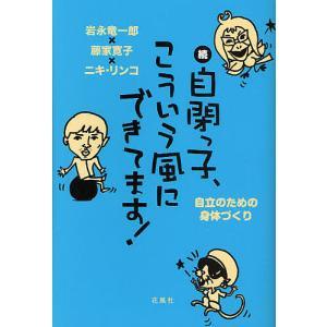 著:岩永竜一郎 出版社:花風社 発行年月:2008年12月