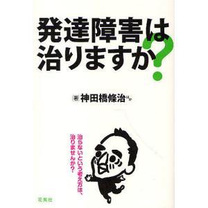 著:神田橋條治 著:岩永竜一郎 著:愛甲修子 出版社:花風社 発行年月:2010年05月