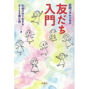 著:社会の中で生きる子どもを育む会 出版社:花風社 発行年月:2013年07月