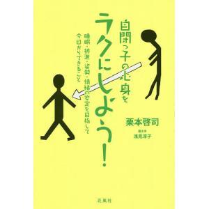 著:栗本啓司 聞き手:浅見淳子 出版社:花風社 発行年月:2014年08月