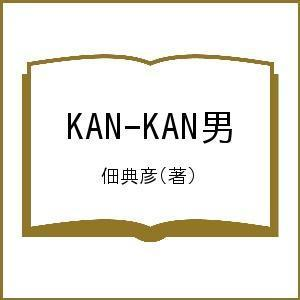 KAN-KAN男 / 佃典彦