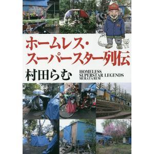 ホームレス・スーパースター列伝 / 村田らむ