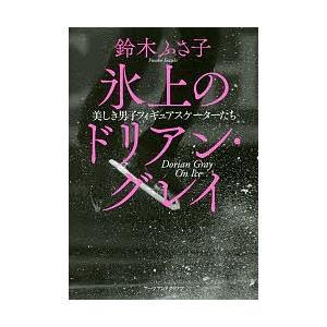 著:鈴木ふさ子 出版社:アーツアンドクラフツ 発行年月:2018年02月