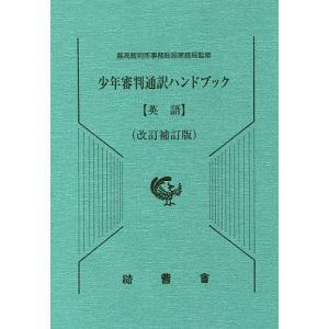 少年審判通訳ハンドブック 英語 / 最高裁判所事務総局家庭局