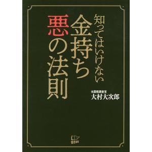 知ってはいけない金持ち悪の法則 / 大村大次郎