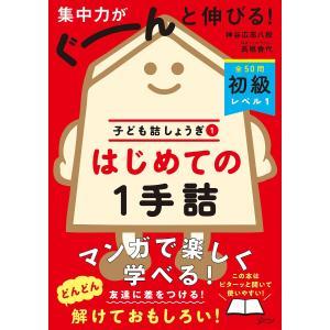 はじめての1手詰 全50問初級レベル1 / 神谷広志 / 高橋香代