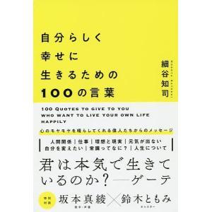 自分らしく幸せに生きるための100の言葉 / 細谷知司