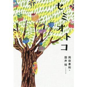セミオトコ / 岡田惠和 / 国井桂