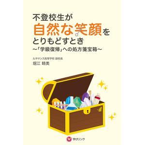 不登校生が自然な笑顔をとりもどすとき 「学級復帰」への処方箋宝箱 / 堀江晴美