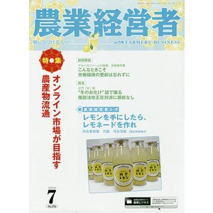 農業経営者 耕しつづける人へ No.292(2020-7)|bookfan