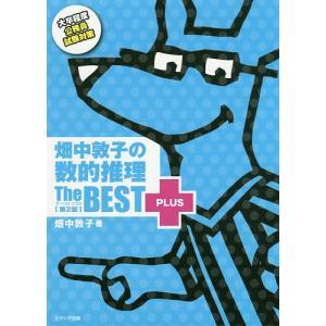 著:畑中敦子 出版社:エクシア出版 発行年月:2018年03月