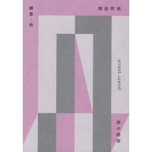 雑草・他 (詩の時間)の商品画像|ナビ