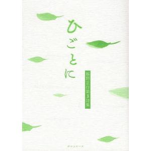 ひごとに 飯野正行第3詩集の商品画像|ナビ