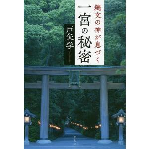 縄文の神が息づく一宮の秘密 / 戸矢学