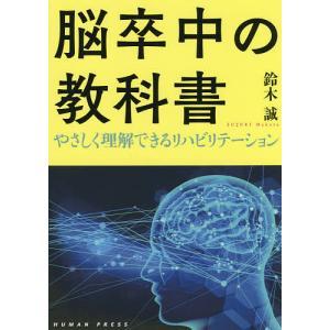 脳卒中の教科書 やさしく理解できるリハビリテーション / 鈴木誠|bookfan