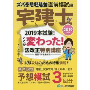 ズバ予想(よそ)宅建塾 2019年版直前模試編|bookfan