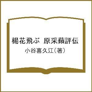 著:小谷喜久江 出版社:九夏社 発行年月:2018年10月