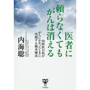 著:内海聡 出版社:ユサブル 発行年月:2017年07月