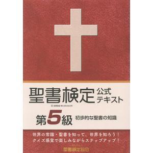 著:鈴木崇巨 出版社:聖書検定協会 発行年月:2017年09月