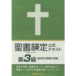 著:鈴木崇巨 出版社:聖書検定協会 発行年月:2017年12月