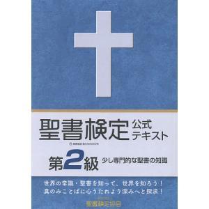 著:鈴木崇巨 出版社:聖書検定協会 発行年月:2018年02月