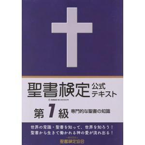 著:鈴木崇巨 出版社:聖書検定協会 発行年月:2018年04月