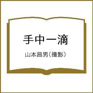 手中一滴 / 山本昌男