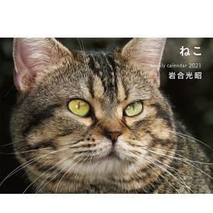 カレンダー '21 ねこ / 岩合光昭|bookfan