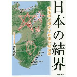日本の結界 陰陽師が明かす秘密の地図帳 / 安倍成道