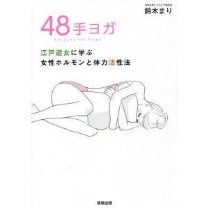 48手ヨガ 江戸遊女に学ぶ女性ホルモンと体力活性法 / 鈴木まり
