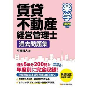 楽学賃貸不動産経営管理士過去問題集 2020年版 / 平柳将人|bookfan