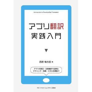 アプリ翻訳実践入門 / 西野竜太郎