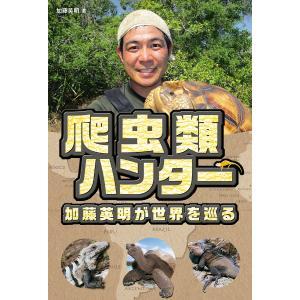 爬虫類ハンター加藤英明が世界を巡る / 加藤英明