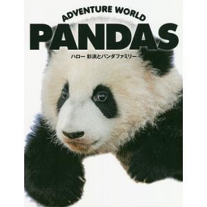 ADVENTURE WORLD PANDAS ハロー彩浜とパンダファミリー / 小澤千一朗 / 中田健司