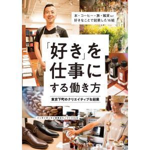 編:イッサイガッサイ東東京モノづくりHUB 出版社:Book&Design 発行年月:2018年12...