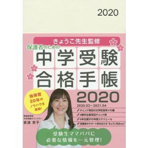 '20 きょうこ先生監修中学受験合格手帳 / 安浪京子