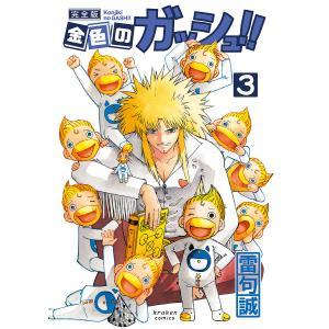 金色のガッシュ!! 完全版 3/雷句誠の商品画像 ナビ
