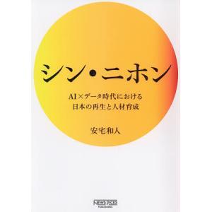 シン・ニホン AI×データ時代における日本の再生と人材育成 / 安宅和人 bookfan