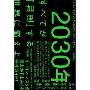 2030年:すべてが「加速」する世界に備えよ / ピーター・ディアマンディス / スティーブン・コト...
