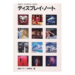 ディスプレイ・ノート / 視覚デザイン研究所