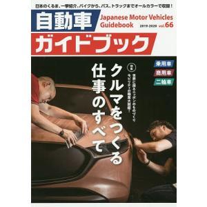 自動車ガイドブック vol.66(2019-2020)