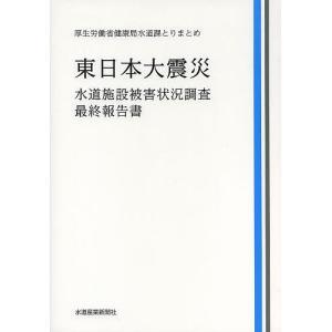 出版社:水道産業新聞社 発行年月:2014年03月