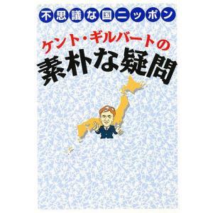 著:ケント・ギルバート 出版社:素朴社 発行年月:1998年03月 シリーズ名等:不思議な国ニッポン