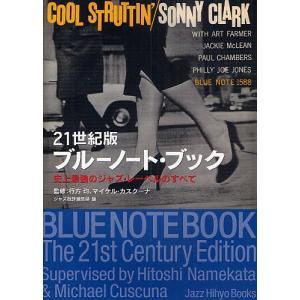 21世紀版ブルーノート・ブック 史上最強のジャズ・レーベルのすべて / ジャズ批評編集部
