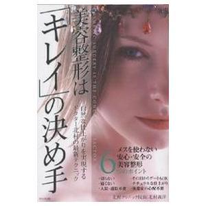 著:北村義洋 出版社:ガイア出版 発行年月:2003年01月 キーワード:美容