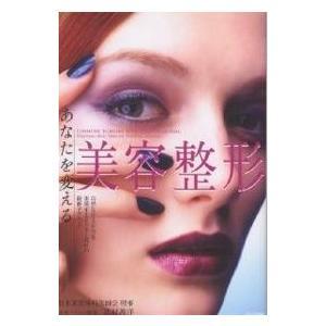 著:北村義洋 出版社:ガイア出版 発行年月:2004年05月 キーワード:美容